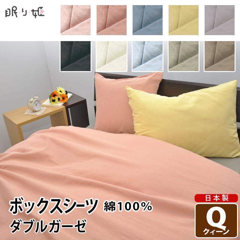シーツ ボックスタイプ クイーン用 日本製 綿100% ダブルガーゼ ボックスシーツクイーン 160cm×200cm×30cm 無地カラー