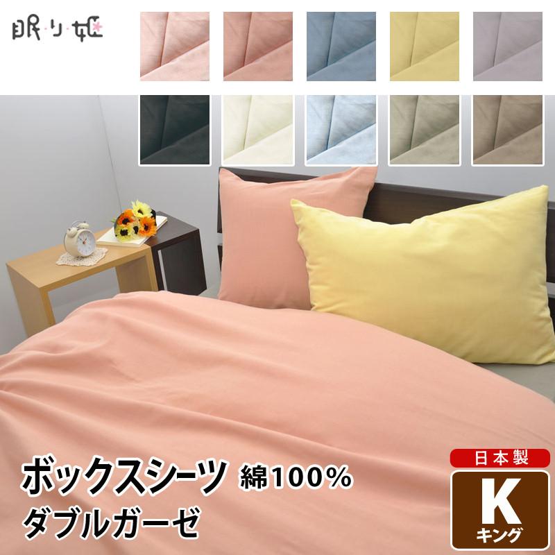 シーツ ボックスタイプ キング用 日本製 綿100% ダブルガーゼ ボックスシーツキング 180cm×200cm×30cm 無地カラー