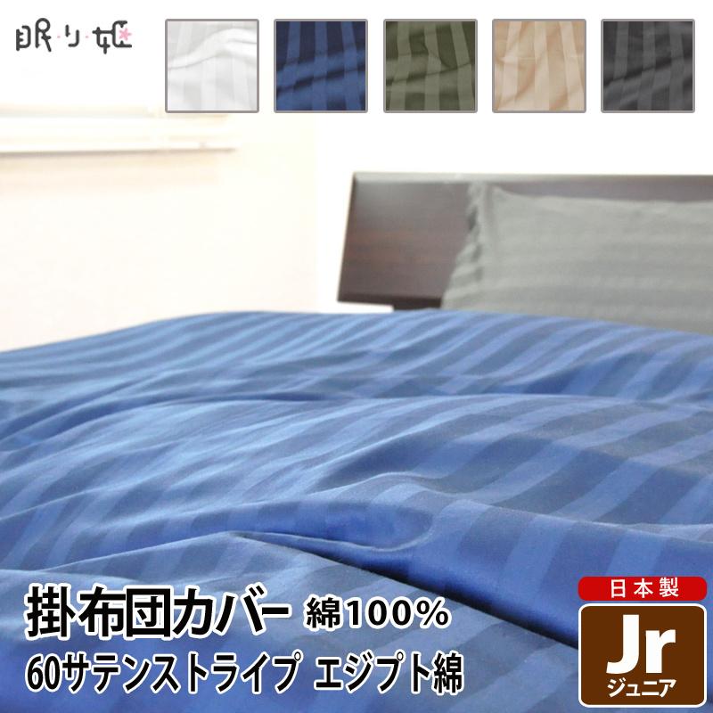 子供用寝具 掛け布団カバー ジュニア 日本製 綿100% 60サテン エジプト綿 掛カバージュニア 135cm×185cm 無地カラー