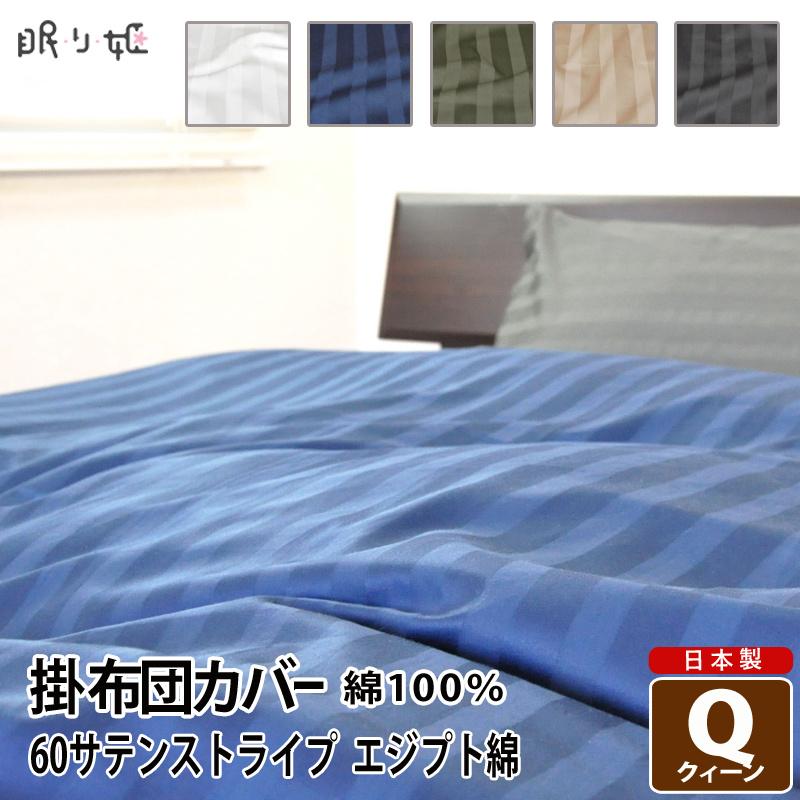 掛け布団カバー 掛け布団 カバー クイーン用 日本製 綿100% 60サテン エジプト綿 掛カバークイーン 210cm×210cm 無地カラー