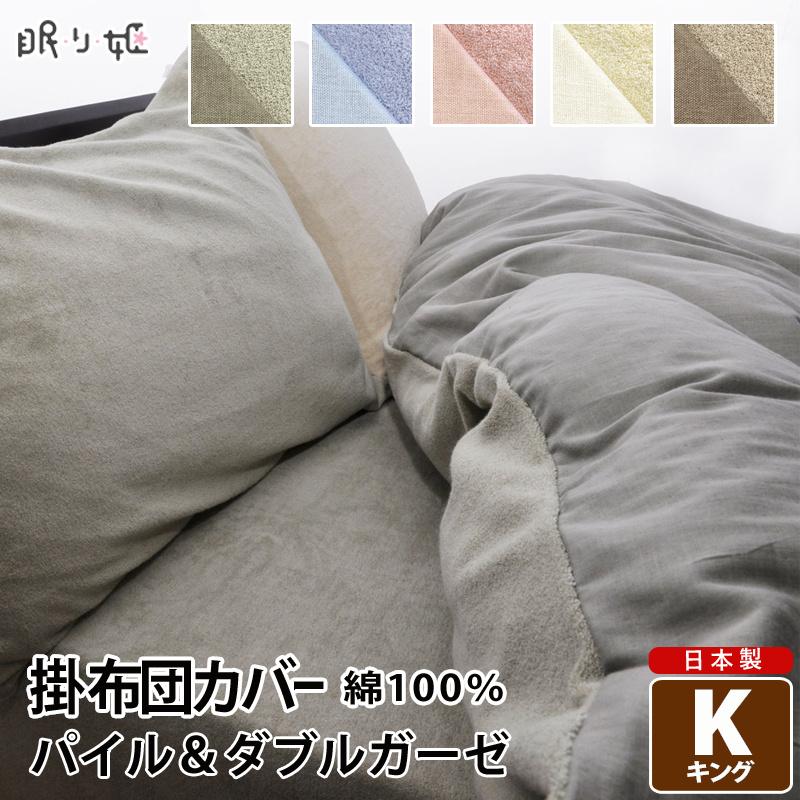布団カバー 掛け布団カバー キング用 日本製 綿100% パイル タオル地 と ダブルガーゼ掛カバー キング 230cm×210cm 無地カラー