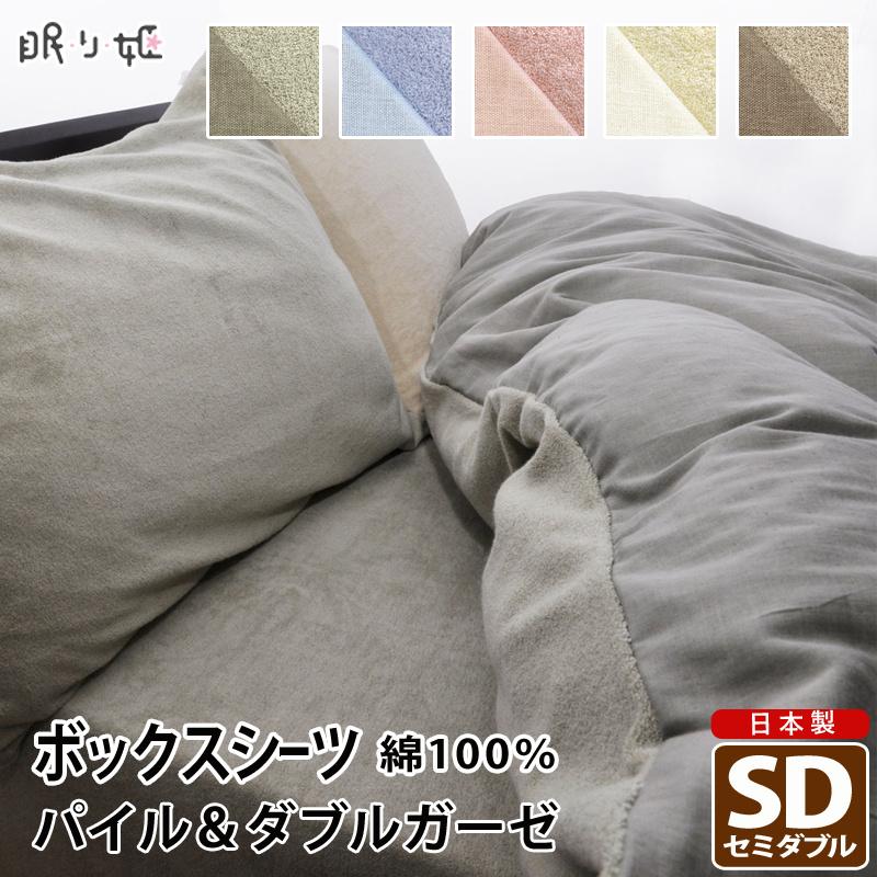 シーツ ボックスタイプ セミダブル用 日本製 綿100% パイル タオル地ボックスシーツ セミダブル 120cm×200cm×30cm無地カラー