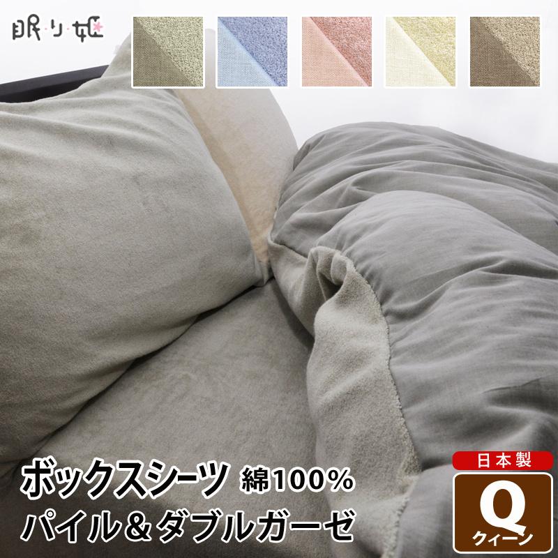 シーツ ボックスタイプ クイーン用 日本製 綿100% パイル タオル地ボックスシーツ クイーン 160cm×200cm×30cm無地カラー