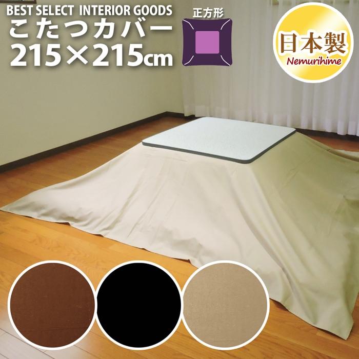 眠り姫 こたつ カバー シンプルカラー215×215cm 大判 正方形綿100% オックス 無地 日本製 こたつ布団 こたつカバー 単品 洗濯可 掛布団