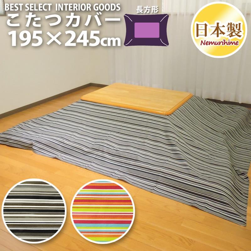 眠り姫 こたつ カバー ミラノストライプ195×245cm 長方形綿100% オックス モダン 日本製 こたつ布団 こたつカバー 単品 洗濯可 掛布団
