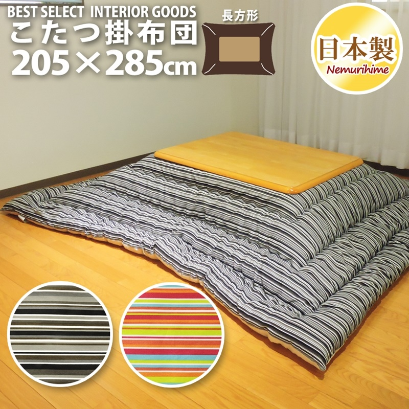 眠り姫 こたつ 掛布団 ミラノストライプ205×285cm 超大判 長方形 モダン綿100% 日本製 こたつ布団 単品 大きいサイズ