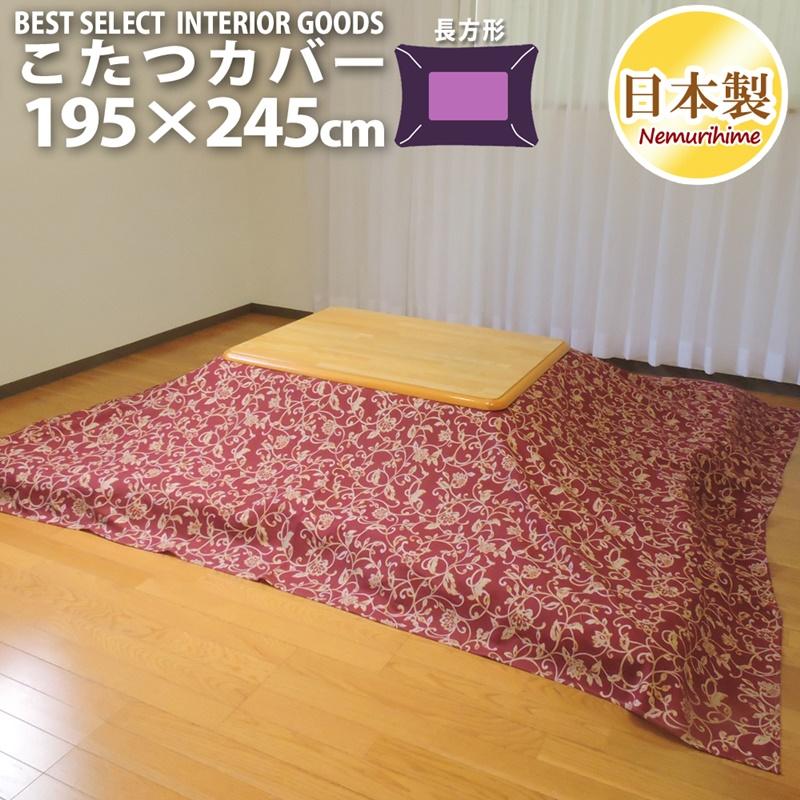 眠り姫 こたつ カバー アラベスク195×245cm 長方形 綿100%オックス ナチュラル 日本製 こたつ布団 こたつカバー 単品 洗濯可 掛布団