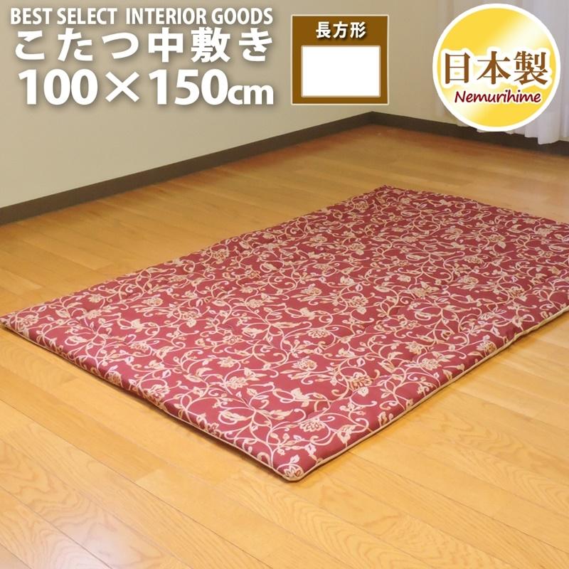 眠り姫 こたつ 中敷き ラグ アラベスク100×150cm 長方形 綿100%固綿芯 ナチュラル 日本製 こたつ布団 単品
