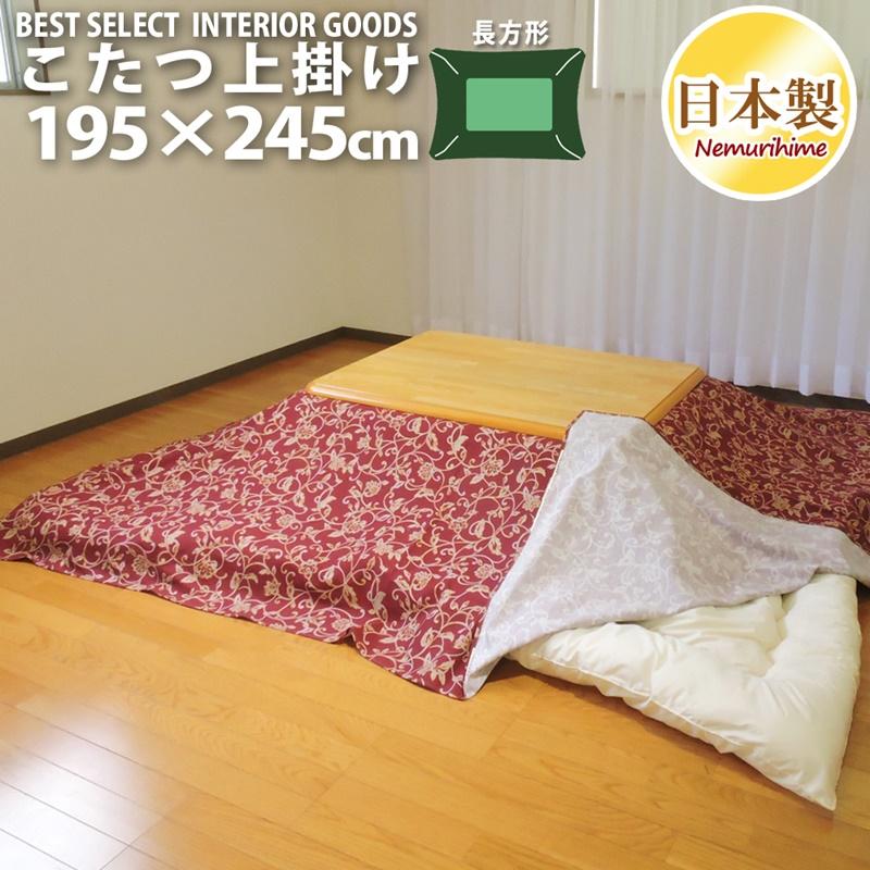 日本製 お手軽 上掛け マルチ カバー 長方形 アラベスク 195×245cm オックス 生地 綿100% 洗濯可