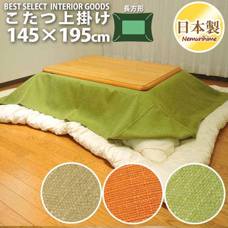 150×200 マルチカバー こたつ 上掛けカバー ヴィジョン 無地長方形 カバー 人気 オレンジ メーカー公式 145×195cm 日本製 グリーン ベージュ上掛け
