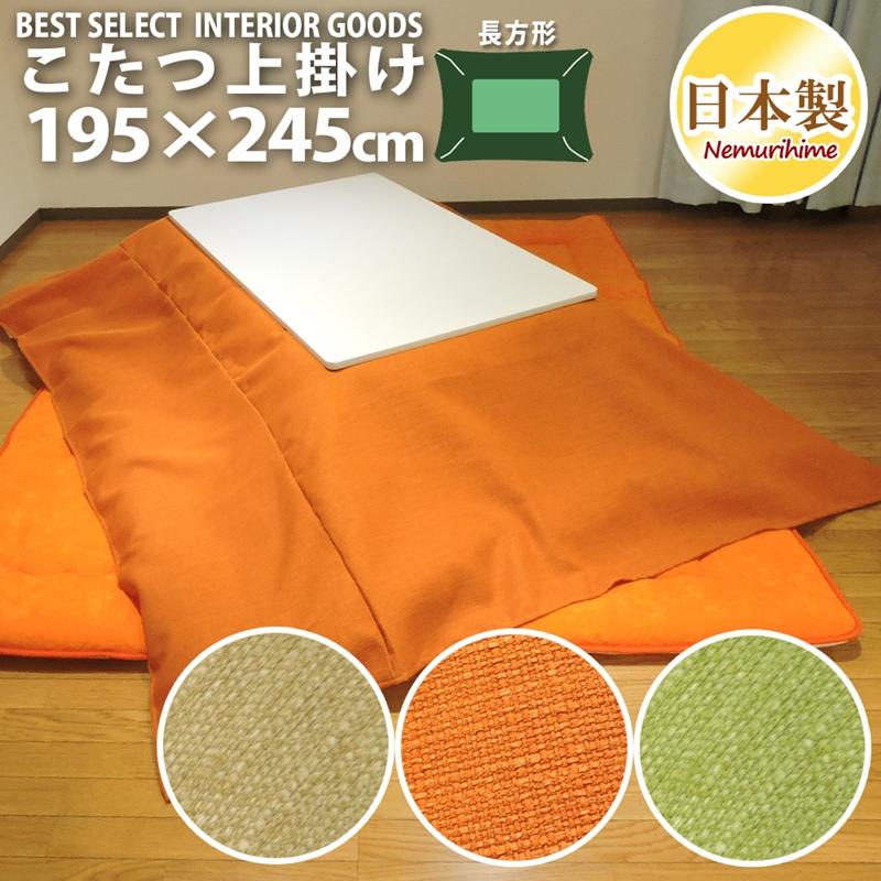 日本製 お手軽 上掛け マルチ カバー 長方形 ヴィジョン 撥水加工 織物 195×245cm ポリエステル100% 洗濯可