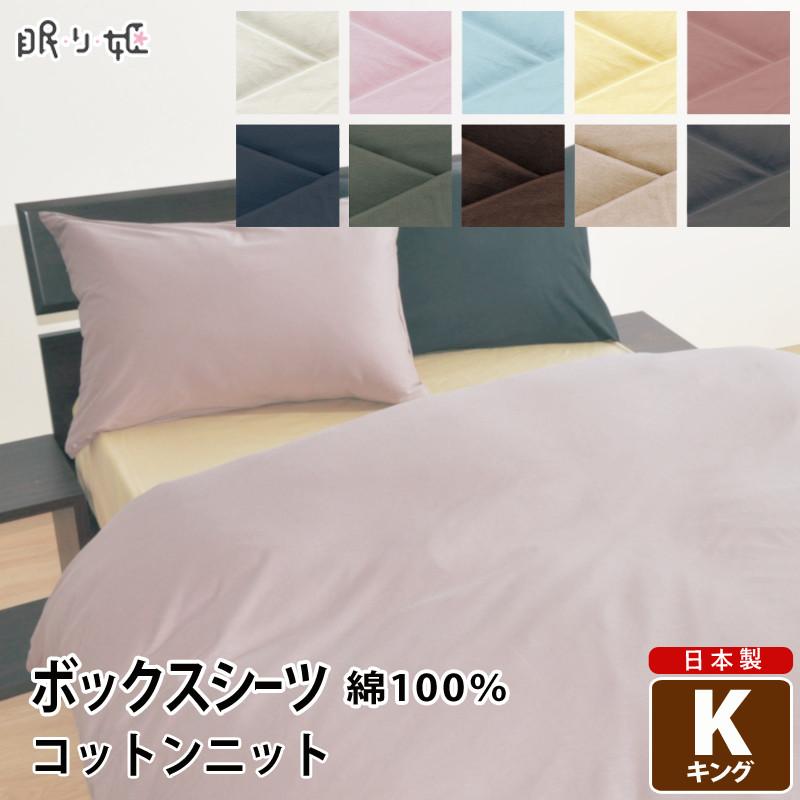 シーツ ボックスタイプ キング用 日本製 綿100% コットンニットボックスシーツ キング 180cm×200cm×30cm無地カラー
