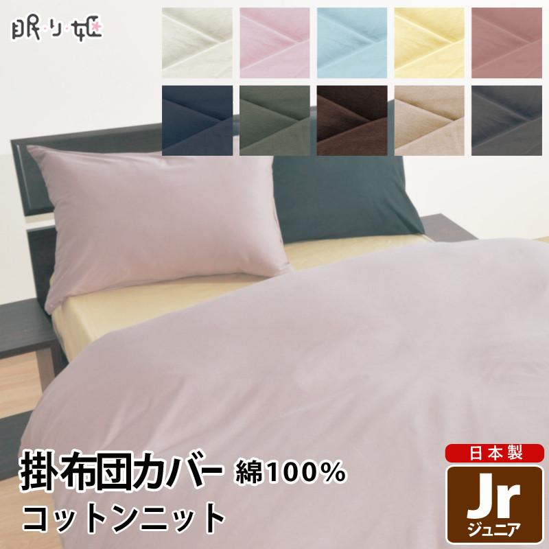 135cm×185cm 子供用寝具 掛け布団カバー スピード対応 全国送料無料 毎日激安特売で 営業中です ジュニア コットンニット掛カバー 日本製 綿100% 無地カラー