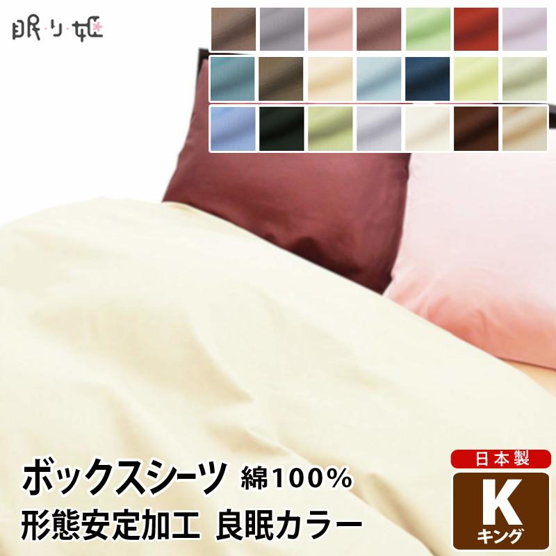 シーツ ボックスタイプ キング用 日本製 綿100% 形態安定加工ボックスシーツ キング 180cm×200cm×30cm無地カラー