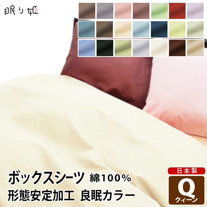 シーツ ボックスタイプ クイーン用 日本製 綿100% 形態安定加工ボックスシーツ クイーン 160cm×200cm×30cm無地カラー