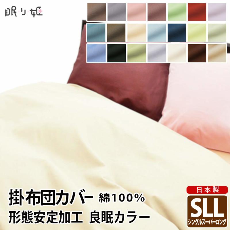 布団カバー 掛け布団カバー 長身用 日本製 綿100% 形態安定加工 掛カバー スーパーシングルロング 150cm×230cm 無地カラー