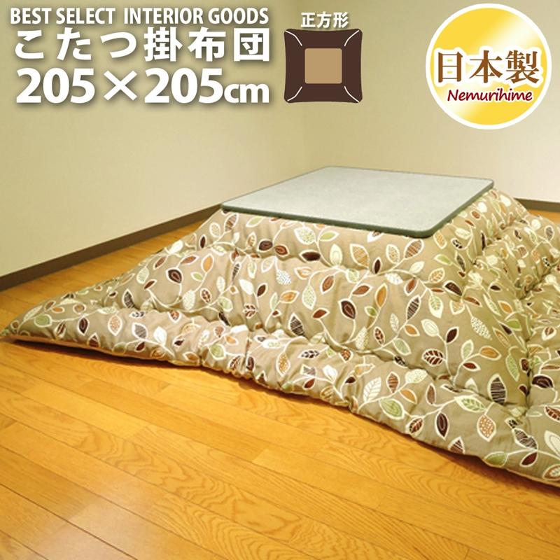 眠り姫 こたつ 掛布団 ナチュラルリーフ205×205cm 大判 正方形 ナチュラル防ダニ 綿100% 日本製 こたつ布団 単品