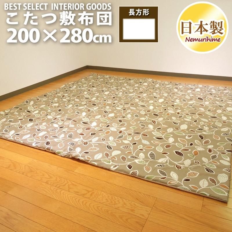 眠り姫 こたつ 敷布団 ナチュラルリーフ200×280cm 超大判 長方形 綿100%固綿芯 ナチュラル 日本製 こたつ布団 単品