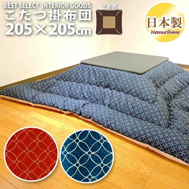 こたつ用品 こたつ布団 こたつ掛 米綿入 七宝 正方形 大判 205×205cm 日本製 厚掛タイプ 単品