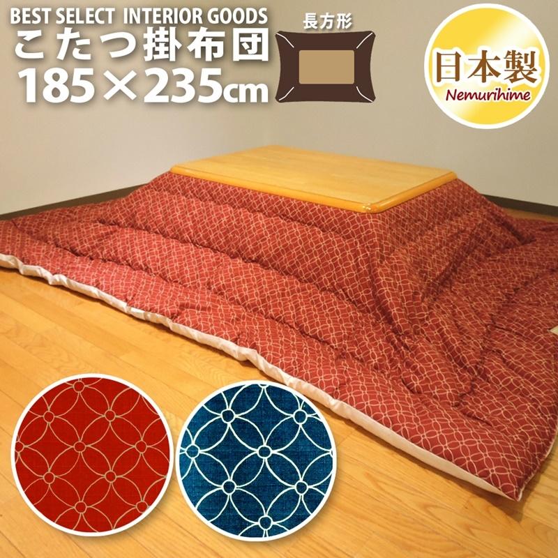こたつ用品 こたつ布団 こたつ掛 米綿入 七宝 長方形 普通判 185×235cm 日本製 厚掛タイプ 単品