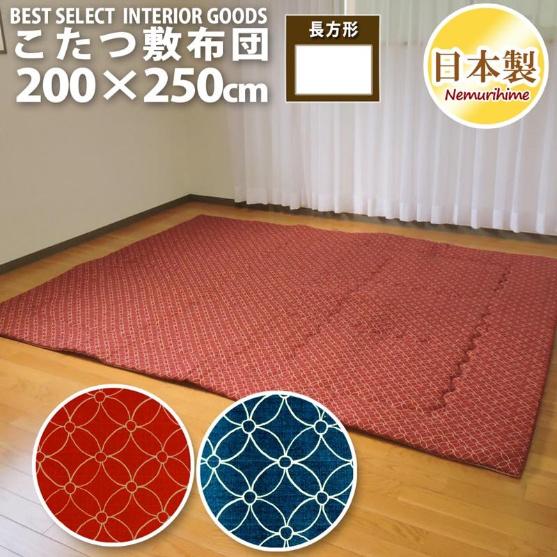 眠り姫 こたつ 敷布団 七宝200×250cm 長方形 綿100%固綿芯 和調 日本製 こたつ布団 単品