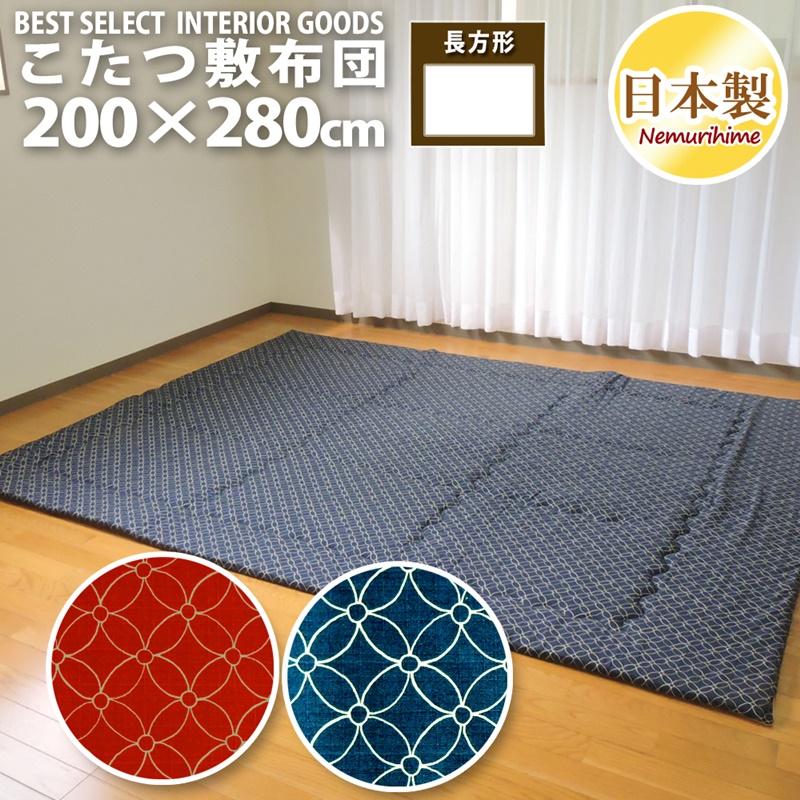 眠り姫 こたつ 敷布団 七宝200×280cm 超大判 長方形 綿100%固綿芯 和調 日本製 こたつ布団 単品