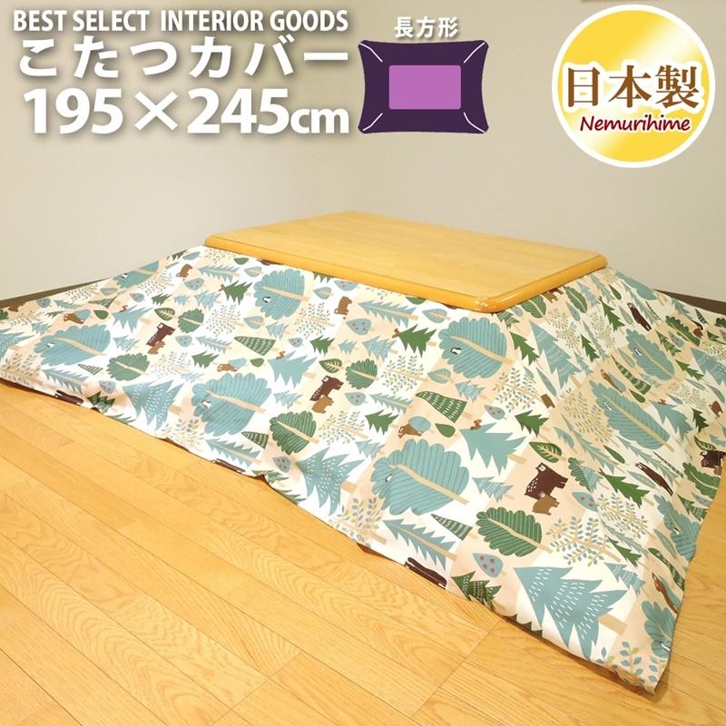 眠り姫 こたつ カバー ベア195×245cm 長方形 綿100%オックス 北欧 日本製 こたつ布団 こたつカバー 単品 洗濯可 掛布団