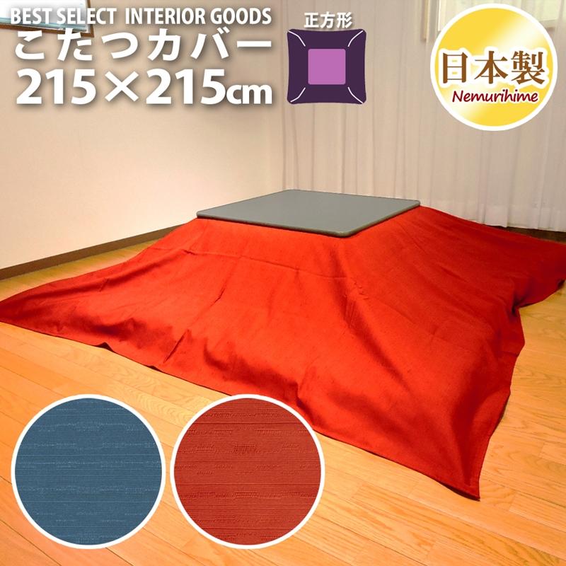 こたつ 掛布団カバー 紬カラー 無地大判 正方形 205×205cm レッド ブルー紬織 掛ふとん カバー 日本製