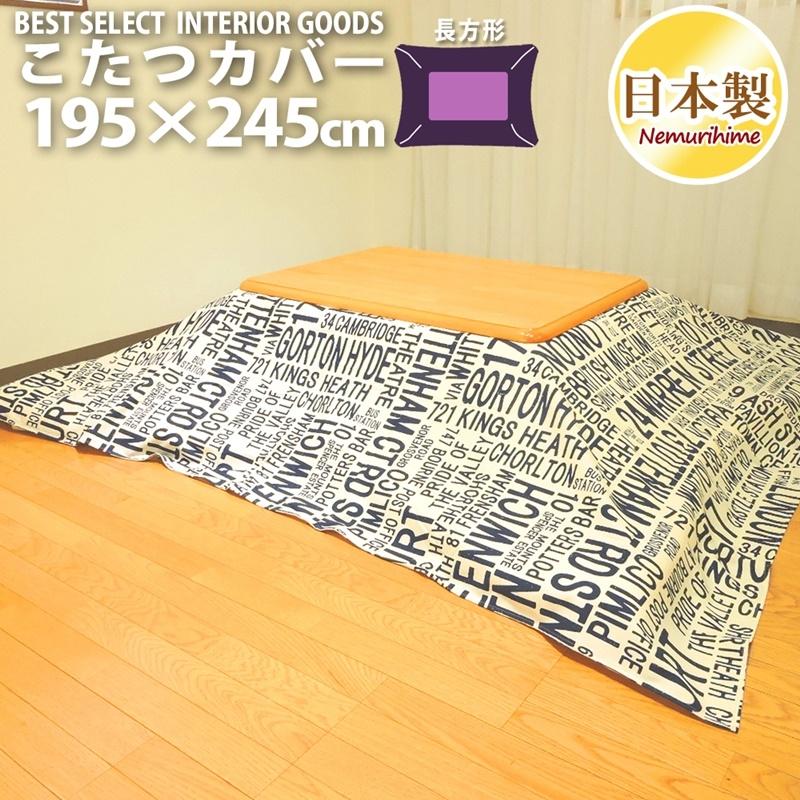 眠り姫 こたつ カバー シティ195×245cm 長方形綿100% オックス モダン 日本製 こたつ布団 こたつカバー 単品 洗濯可 掛布団