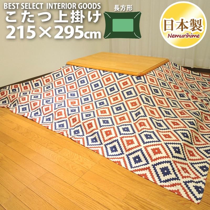 こたつ 上掛けカバー ダイヤ オックス 綿100%超大判 長方形 215×295cm マルチカラー大判 上掛け カバー マルチカバー 日本製