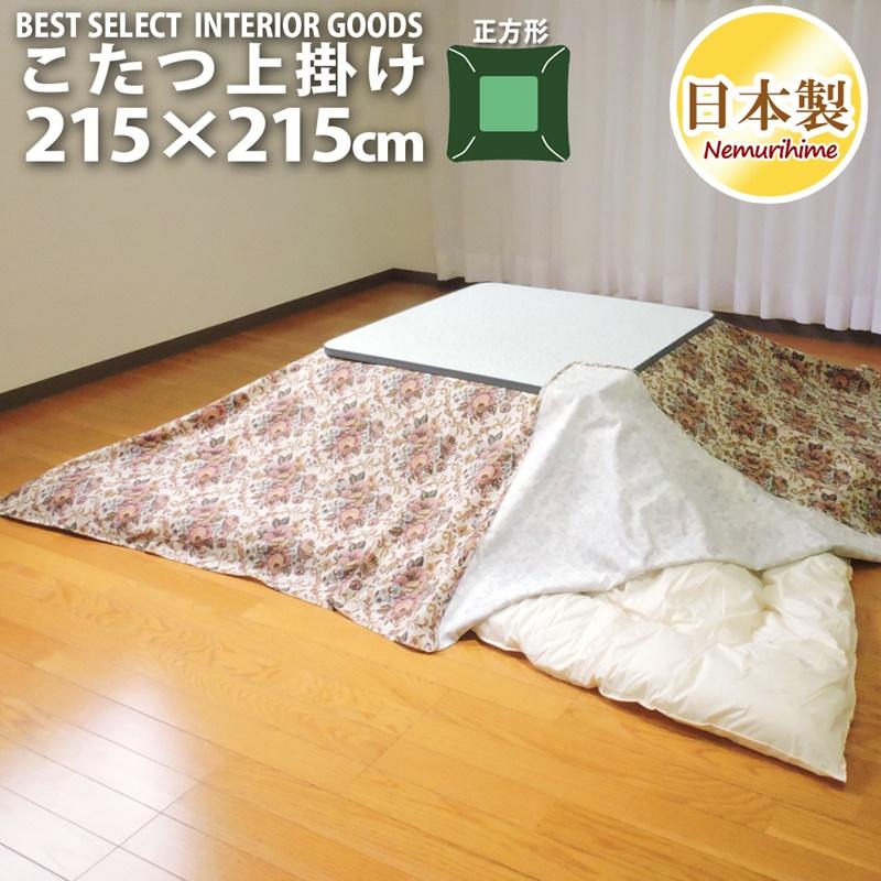 こたつ 上掛けカバー ゴブラン オックス大判 正方形 215×215cm ナチュラル上掛け カバー マルチカバー 日本製
