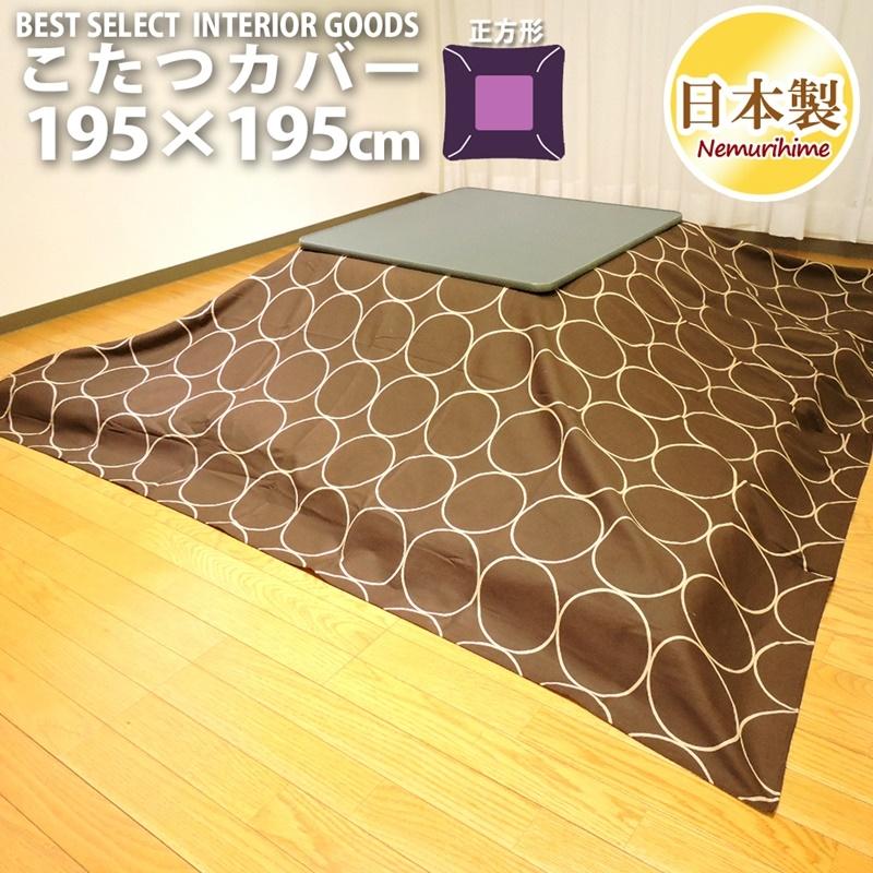 こたつ 掛布団カバー サークル オックス正方形 195×195cm ブラウン掛ふとん カバー 日本製
