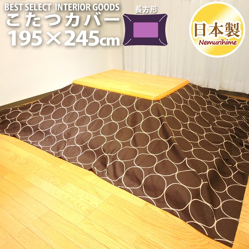 こたつ 掛布団カバー サークル オックス長方形 195×245cm ブラウン掛ふとん カバー 日本製