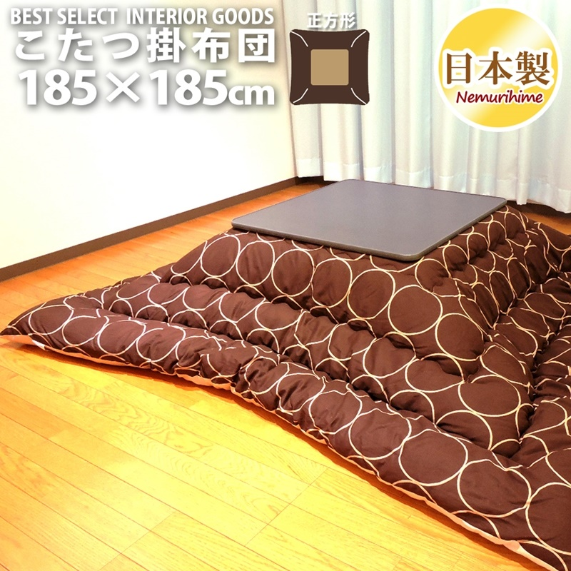 こたつ掛布団 サークル オックス正方形 185×185cm ブラウン掛ふとん こたつ 日本製