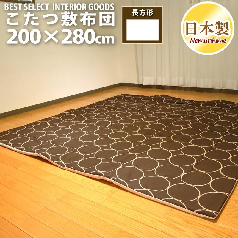 こたつ敷布団 サークル オックス超大判 長方形 200×280cm ブラウン大判 敷ふとん こたつ 日本製