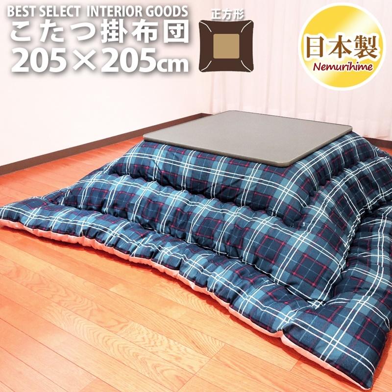 こたつ掛布団 ケイトチェック オックス大判 正方形 205×205cm ブルー 掛ふとん こたつ 日本製