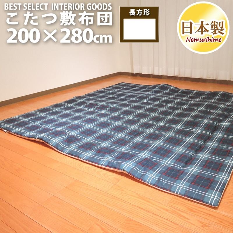 こたつ敷布団 ケイトチェック オックス超大判 長方形 200×280cm ブルー大判 敷ふとん こたつ 日本製
