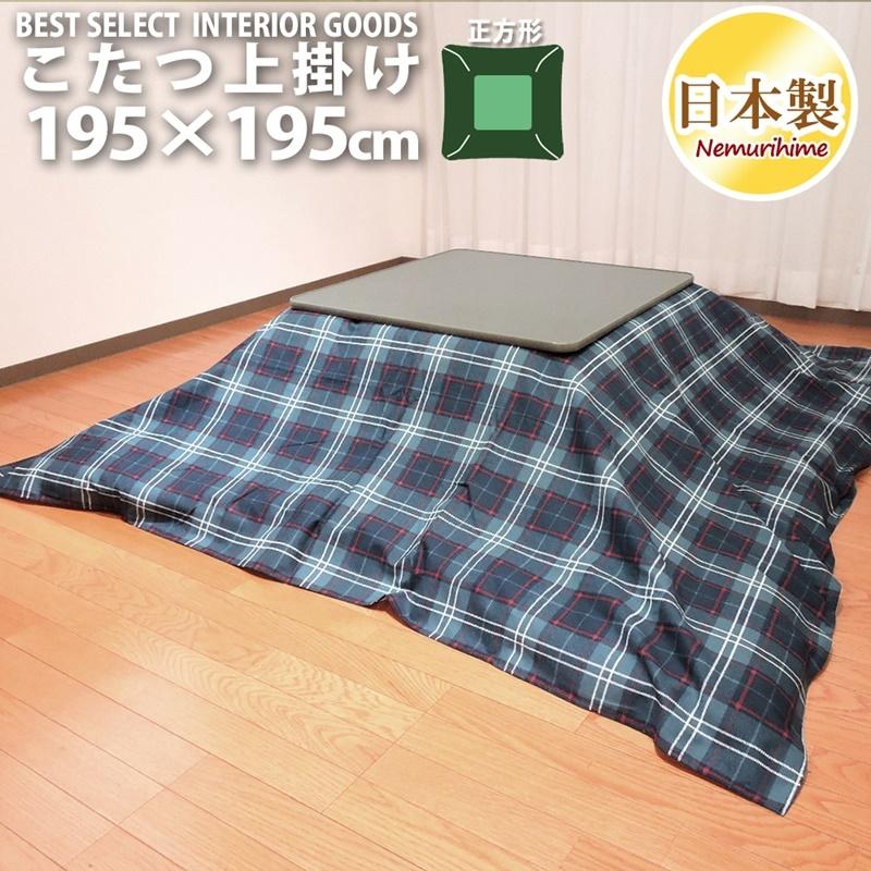 こたつ 上掛けカバー ケイトチェック オックス正方形 195×195cm ブルー上掛け カバー マルチカバー 日本製
