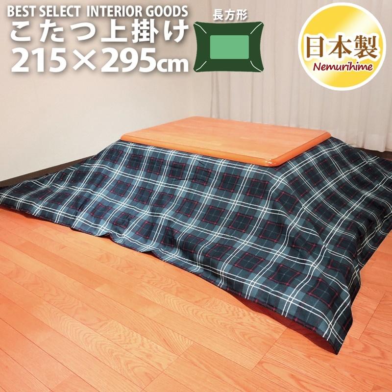 こたつ 上掛けカバー ケイトチェック オックス超大判 長方形 215×295cm ブルー大判 上掛け カバー マルチカバー 日本製