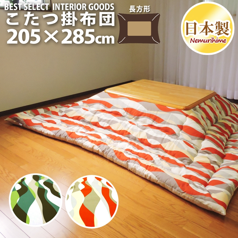 眠り姫 こたつ 掛布団 ウェーブ205×285cm 超大判 長方形 モダンプッチ風 綿100% 日本製 こたつ布団 単品 大きいサイズ