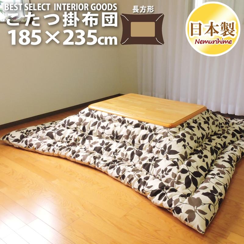 眠り姫 こたつ 掛布団 モダンリーフ185×235cm 長方形 ナチュラル綿100% 日本製 こたつ布団 単品