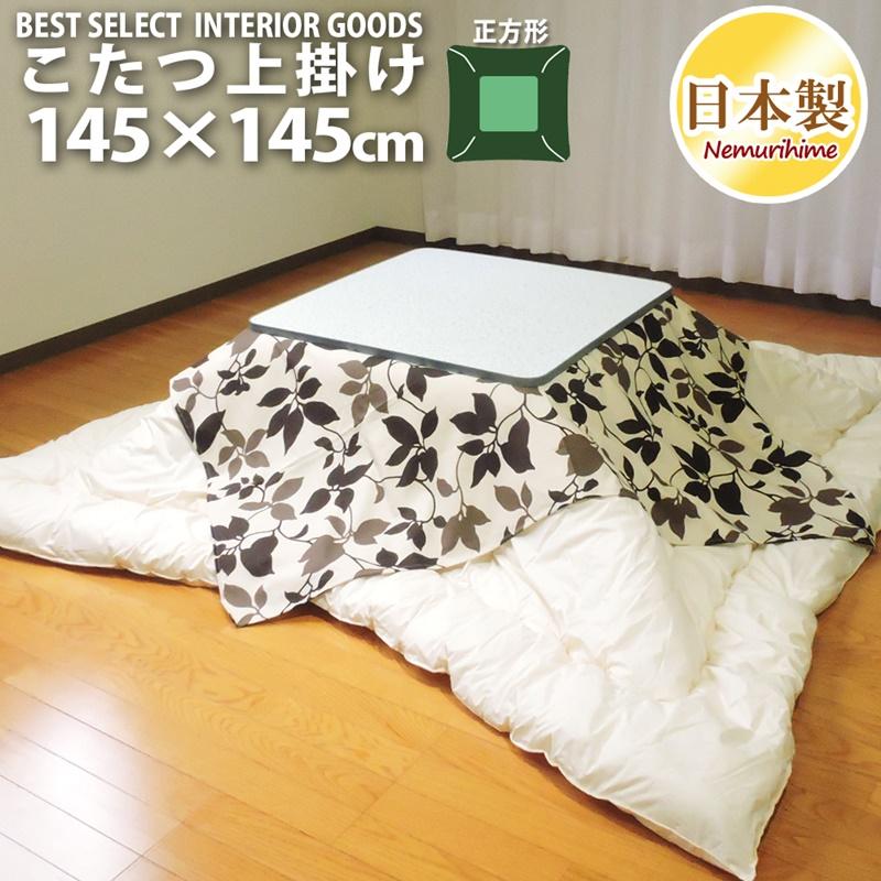 150×150 マルチカバー 眠り姫 限定品 上掛けカバー モダンリーフ145×145cm 正方形 綿100% ナチュラル オックス 日本製 洗濯可 インテリア カバー こたつ布団 メーカー再生品