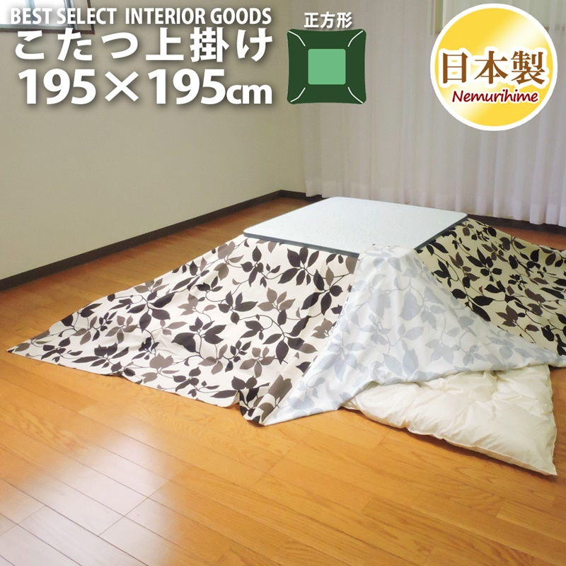 眠り姫 上掛けカバー マルチカバー モダンリーフ195×195cm 正方形 綿100% オックス ナチュラル 日本製 こたつ布団 カバー インテリア 洗濯可