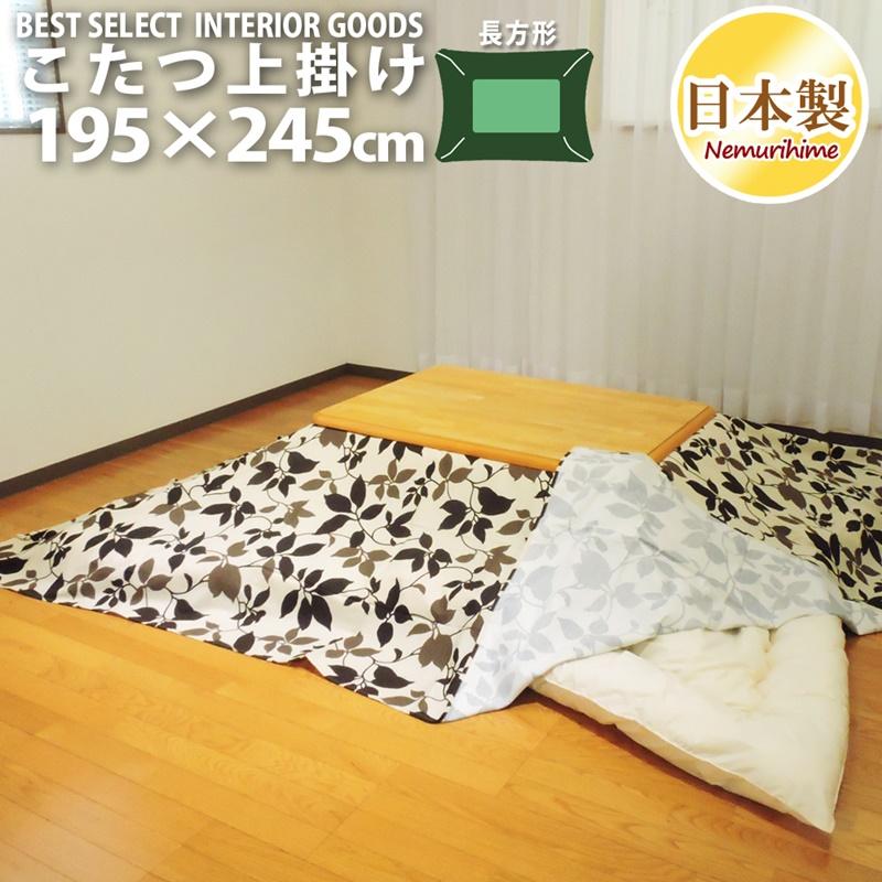 眠り姫 上掛けカバー マルチカバー モダンリーフ195×245cm 長方形 綿100% オックス ナチュラル 日本製 こたつ布団 カバー インテリア 洗濯可