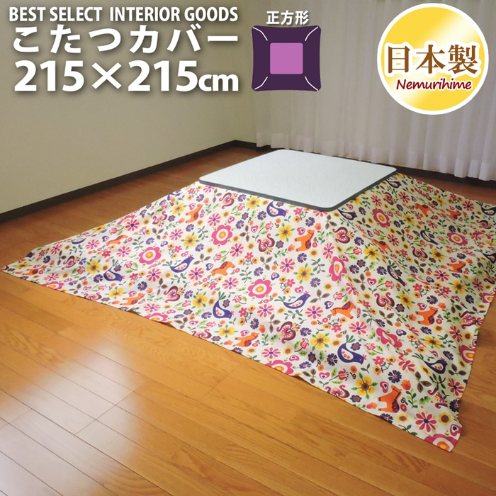 眠り姫 こたつ カバー カーニバル215×215cm 大判 正方形綿100% オックス かわいい 日本製 こたつ布団 こたつカバー 単品 洗濯可 掛布団