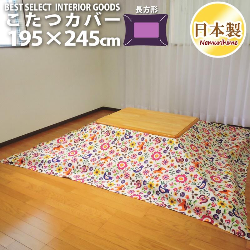 眠り姫 こたつ カバー カーニバル195×245cm 長方形綿100% オックス かわいい 日本製 こたつ布団 こたつカバー 単品 洗濯可 掛布団