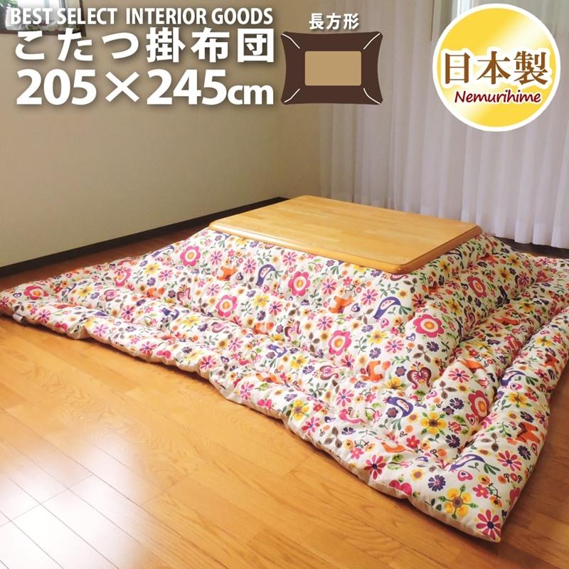 眠り姫 こたつ 掛布団 カーニバル205×245cm 大判 長方形 かわいい綿100% 日本製 こたつ布団 単品