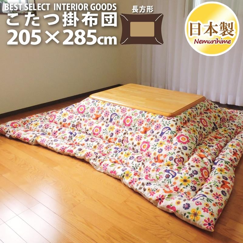 眠り姫 こたつ 掛布団 カーニバル205×285cm 超大判 長方形 かわいい綿100% 日本製 こたつ布団 単品 大きいサイズ