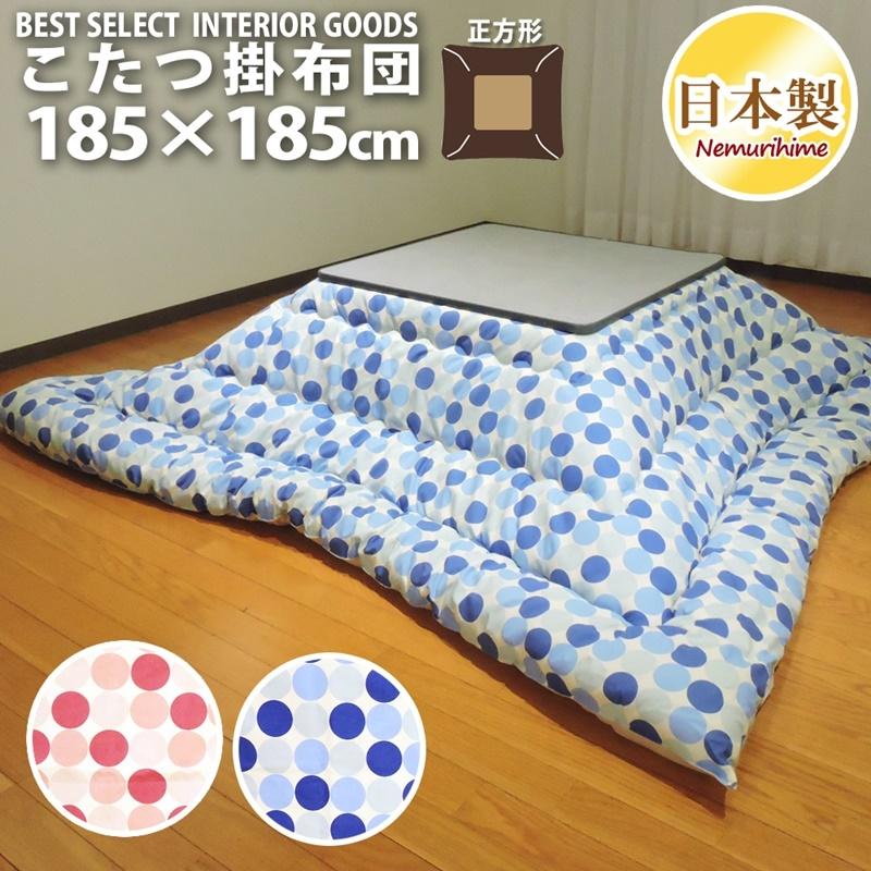 眠り姫 こたつ 掛布団 マリンドット185×185cm 正方形 かわいい綿100% 日本製 こたつ布団 単品