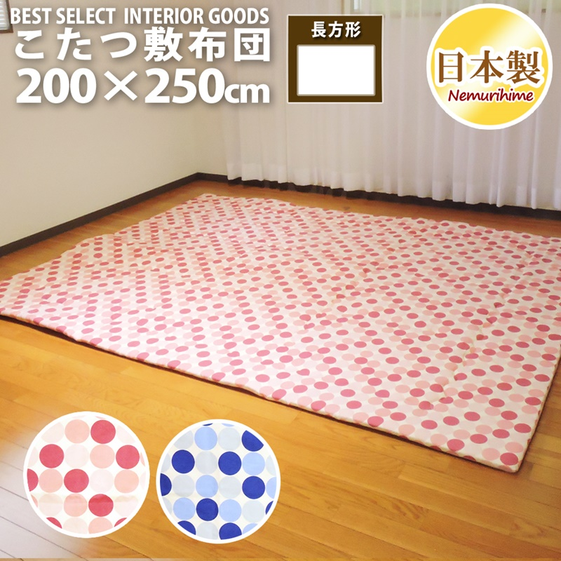 眠り姫 こたつ 敷布団 マリンドット200×250cm 長方形 綿100%固綿芯 かわいい ドット柄 日本製 こたつ布団 単品